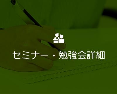 セミナー・勉強会詳細