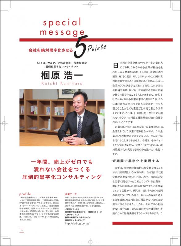 月刊コンサルタント情報2