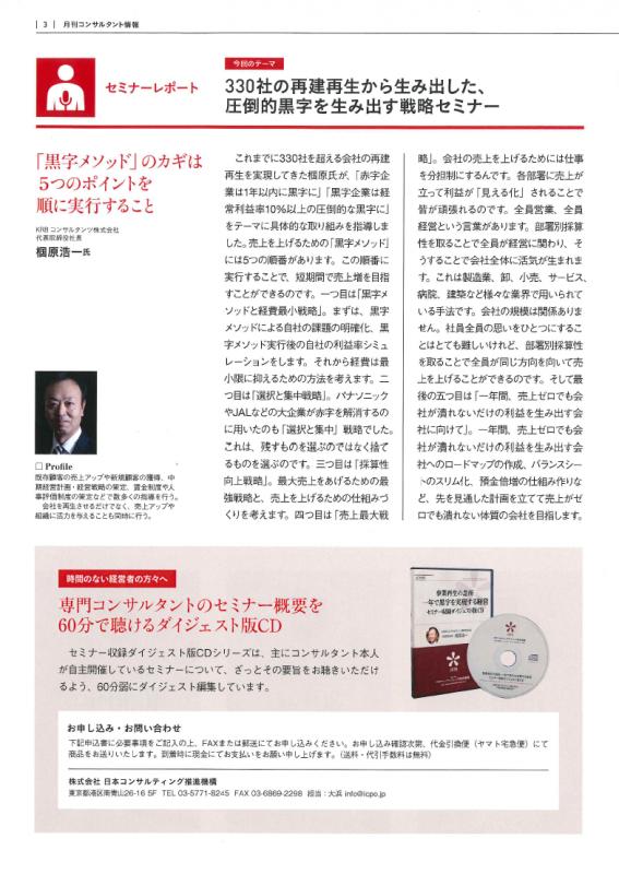 1608 月刊コンサルタント情報2