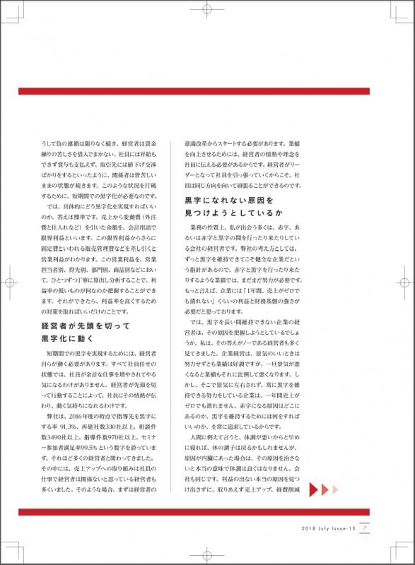月刊コンサルタント情報3