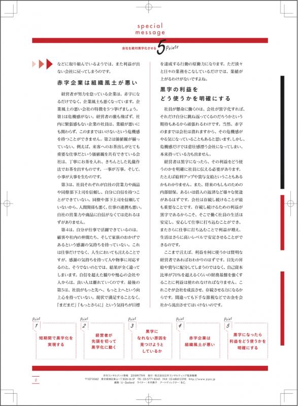 月刊コンサルタント情報4